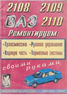 Руководство по ремонту и эксплуатации ВАЗ 2108, 2109, 2110