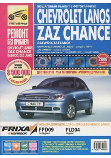 Chevrolet Lanos с 1997 года, ZAZ Chance с 2009 года