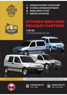 PEUGEOT-Berlingo-Partner с 1996 года