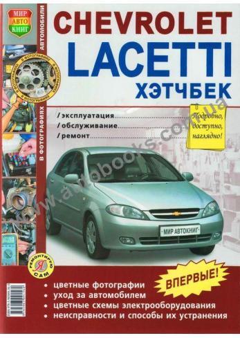 Lacetti с 2004 года