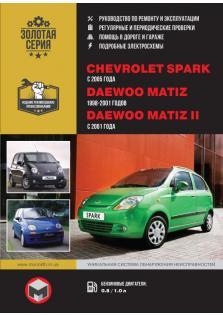 Руководство по ремонту и эксплуатации автомобилей Daewoo Matiz, Matiz II, Chevrolet Spark с 1998 года