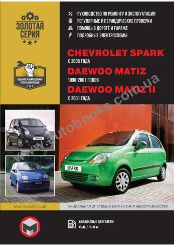 CHEVROLET-Matiz-Spark с 1998 года