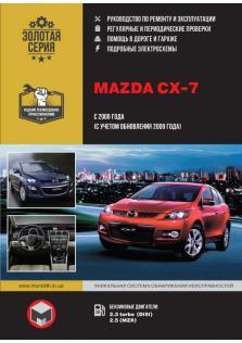 Руководство по ремонту, эксплуатации и техническому обслуживанию автомобилей Mazda CX-7 c 2006 г. (+обновления 2009 г.)