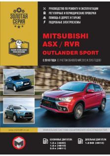 Руководство по ремонту и эксплуатации автомобилей Mitsubishi ASX, RVR, Outlander Sport с 2010 года