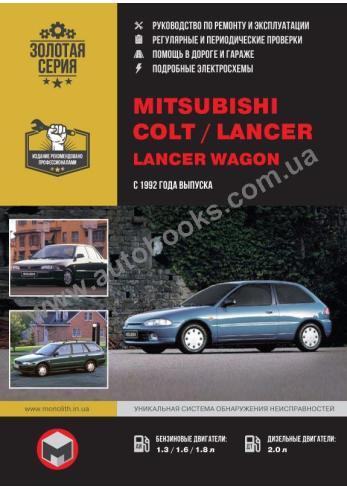 Mitsubishi Colt / Lancer / Lancer Wagon