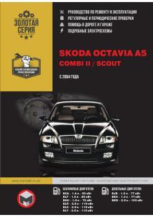 Руководство по ремонту и эксплуатации Skoda Octavia A5 / Combi II / Scout с 2004 года (Бензин/Дизель)