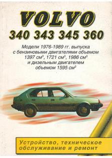 Volvo 340, 343, 345, 360 с 1976 по 1986 год