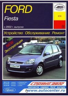 Fiesta с 2002 года