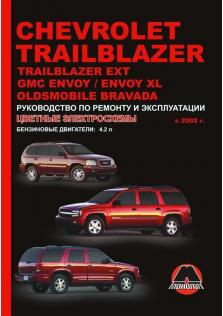 Руководство по ремонту и эксплуатации Chevrolet Trailblazer / Trailblazer EXT, GMC Envoy / Envoy XL, Oldsmobile Bravada с 2002 г.в.