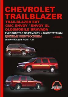 Trailblazer-GMC-Envoy-OLDSMOBILE-Bravada с 2002 года