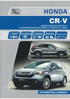 Руководство по эксплуатации, техническому обслуживанию и ремонту HONDA CR-V с 2007 по 2012 год