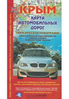 Крым. Карта автомобильных дорог