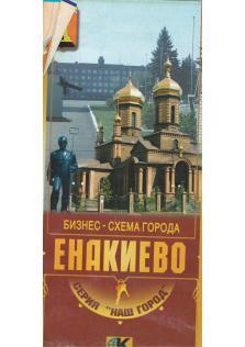 Енакиево. Схема города