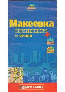 Макеевка. План города