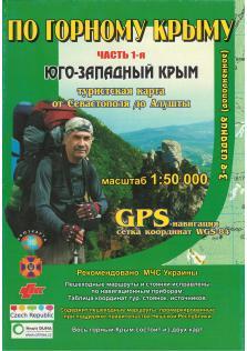 По горному Крыму. Юго-западный Крым (Часть 1-я)