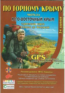 По горному Крыму. Юго-западный Крым (Часть 2-я)