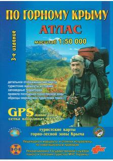 Атлас. По горному Крыму