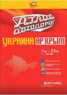 Атлас автодорог. АР Крым