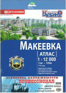 Атлас. Макеевка