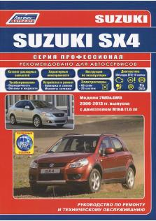 Руководство по ремонту и эксплуатации Suzuki SX4, Fiat Sedici с 2006 года