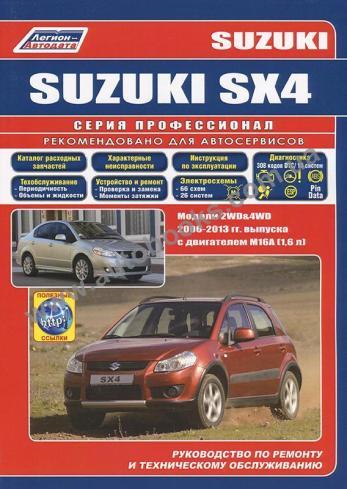 FIAT-SX4-Sedici с 2006 года