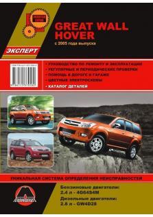 Руководство по ремонту и эксплуатации Great Wall Hover с 2005 года