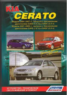Kia Cerato с 2004 по 2009 год с включая рестайлинг с 2007 года