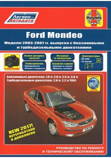 Ford Mondeo с 2003 по 2007 год