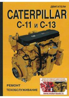 Двигатели Caterpillar C-11 и C-13