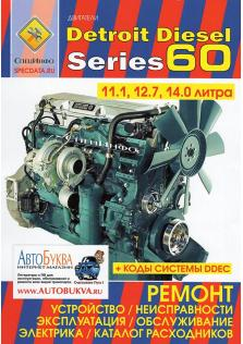 Руководство по ремонту двигателя Detroit Diesel Series 60