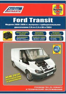 Руководство по ремонту и эксплуатации Ford Transit с 2000 по 2006 год