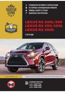 Руководство по ремонту и эксплуатации Lexus RX 200t / 300 / 350 / 350L / 450h с 2015 года