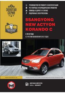 Руководство по ремонту и эксплуатации автомобилей SsangYong New Actyon и SsangYong Korando C с 2010 года