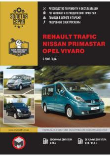 Руководство по ремонту, эксплуатации и техническому обслуживанию автомобилей Renault Trafic, Opel Vivaro, Nissan Primastar с 2006 года