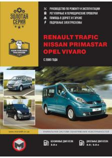 Руководство по ремонту, эксплуатации и техническому обслуживанию автомобилей Renault Trafic, Nissan Primastar с 2006 года