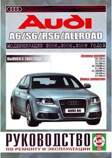 Руководство по ремонту и эксплуатации Audi A6/S6/RS6/AlIroad, бензин. Выпуск с 2004 года (модернизация 2006, 2008, 2009 годов).