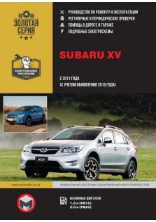 Руководство по ремонту и эксплуатации Subaru XV с 2011 (с учетом обновления 2015 года)