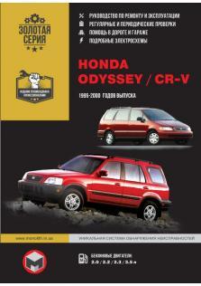 CR-V-Odyssey с 1995 года