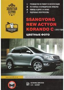 Руководство по ремонту и эксплуатации SsangYong New Actyon / SsangYong Korando C c 2012 года