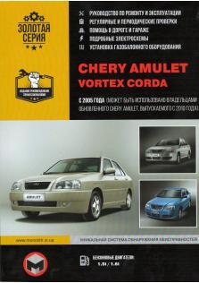 Руководство по ремонту и эксплуатации Chery Amulet, Vortex Corda с 2005 года