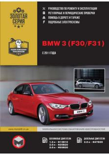 BMW 3 (F30/F31) с 2011 года