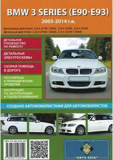 BMW 3 Series (E90-E93) с 2005 - 2014 г.в.