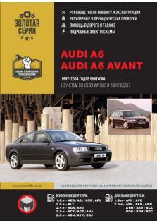 Руководство по ремонту и эксплуатации Audi A6 / A6 Avant с 1997 по 2004 год (+ обновления 1999 и 2001 года)