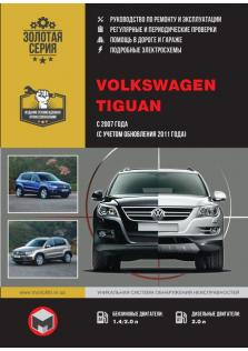 Руководство по ремонту и эксплуатации Volkswagen Tiguan с 2007 г.в. (включая обновления 2011 г.)