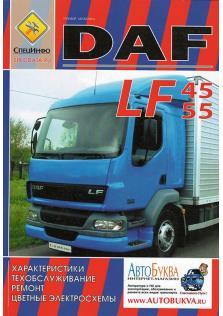 Руководство по ремонту и эксплуатации грузовых автомобилей DAF LF45, LF55