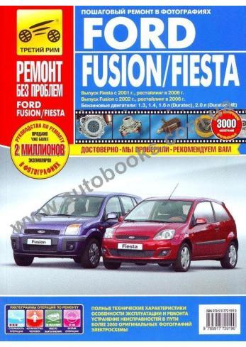 Fiesta-Fusion с 2002 года