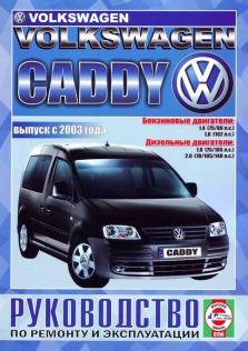 Caddy с 2003 года