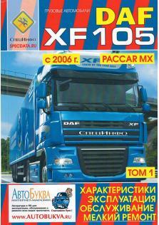 Руководство по эксплуатации и техническому обслуживанию грузовых автомобилей DAF XF 105 (Том 1)