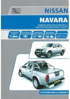 Руководство по ремонту, техническому обслуживанию и эксплуатации NISSAN NAVARA (D40) с 2005 года