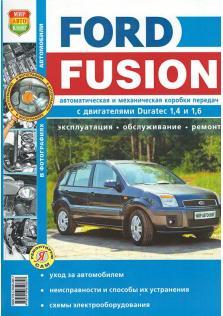 Ford Fusion с 2002 года (+ рестайлинг 2005 года)